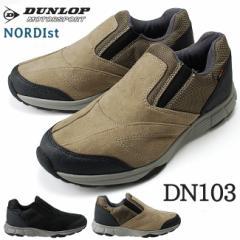 ダンロップ ノルディスト DN 103 軽量 4E 幅広 メンズ スニーカー DUNLOP ノルディックウ ォーキング ウォーキング シューズ トレッキン