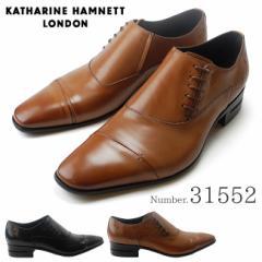 【送料無料】キャサリンハムネット 31552 靴 紳士靴 KATHARINE HAMNETT メンズビジネスシューズ内羽根 ストレートチップ(1707)(E)