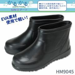 メンズ レインブーツ 【かるかる】 紳士 超軽量ブーツ 長靴 HM9045