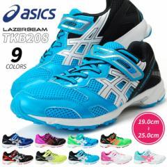 アシックス レーザービーム ASICS LAZERBEAM TKB208 子供靴 ジュニア キッズ スニーカー こども 靴 シューズ マジックタイプ