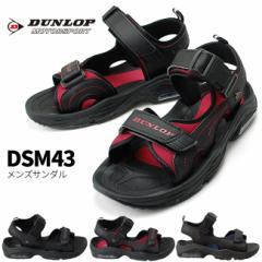 ダンロップ スポーツサンダル DSM43 メンズサンダル DUNLOP SPORTS SANDAL シューズ 靴 コンフォート(1703)(E)