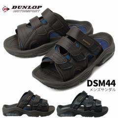 DUNLOP (ダンロップ) スポーツサンダル メンズサンダル SPORTS SANDAL DSM44 シューズ 靴 コンフォート ベルクロ