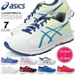 アシックス レーザービーム ASICS LAZERBEAM TKB104 子供靴 ジュニア キッズ スニーカー こども 靴 シューズ 紐タイプ