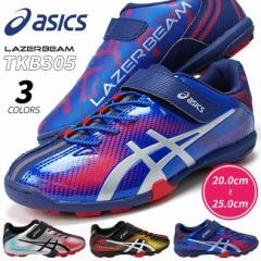 【送料無料】アシックス レーザービーム ASICS LAZERBEAM TKB305 子供靴 ジュニア キッズ スニーカー こども 靴 シューズ マジックタイプ