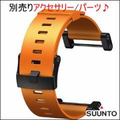 SUUNTO スント 正規品 SS013339000 CORE Strap コア ウレタンストラップ 別売り アクセサリー パーツ