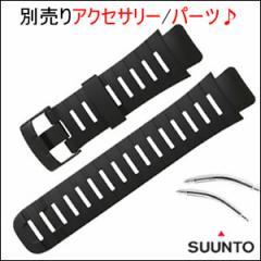 SUUNTO スント 正規品 SS013706000 ウレタンストラップ 別売り アクセサリー パーツ