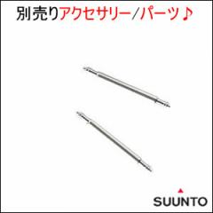 SUUNTO スント 正規品 SS014374000 ストラップバー 別売り アクセサリー パーツ