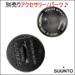 SUUNTO スント 正規品 SS014386000 バッテリーキット コア用 別売り アクセサリー パーツ