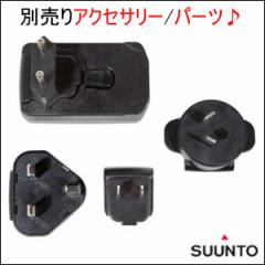 SUUNTO スント 正規品 SS018799000 アンビット チャージャー 充電器 別売り アクセサリー パーツ