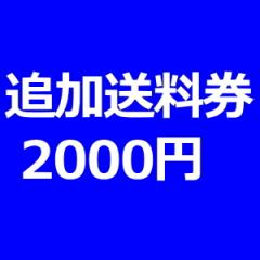 追加送料券2000円