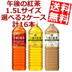 【送料無料】キリン午後の紅茶選べる2ケース 1.5LPET 16本 ※発送まで最短2〜3営業日必要