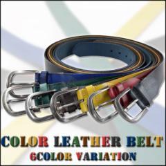 ベルト メンズ カジュアル ストリート おしゃれ かっこいい Color Leather Belt / リアルレザーベルト SALE