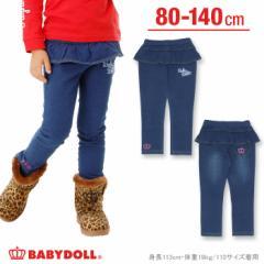 SALE50%OFF アウトレット フリルデニム ロングパンツ ベビーサイズ キッズ ベビードール 子供服-9892K