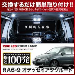 RA6/7/8/9 オデッセイアブソルート [H11.12〜H15.9] LEDルームランプ 100発
