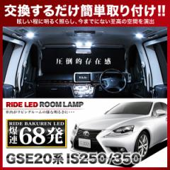 GSE20系 レクサス IS250/350 [H17.9〜H25.4] LEDルームランプ 68発