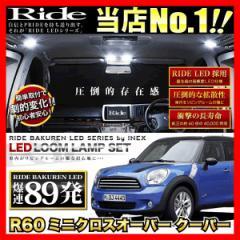 R60ミニクロスオーバークーパー BMW MINI [H23.1〜] LEDルームランプ 89発
