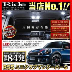 R55ミニクラブマンクーパーS BMW MINI [H19.10〜] LEDルームランプ 84発