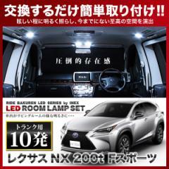 AGZ10 レクサス NX200 [H26.8〜] LEDルームランプ 12発