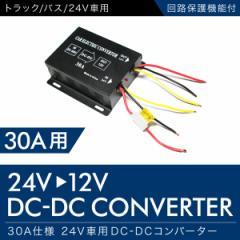 【12V車用の電装品が使える】 30A DC-DC 24V-12V変換器 コンバーター デコデコ