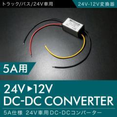 【12V車用の電装品が使える】 5A DC-DC 24V-12V変換器 コンバーター デコデコ