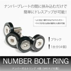 ナンバーボルトリング ブラック 黒 1台分(4個) ナンバープレートボルト フェンダーワッシャー カラーワッシャー キャップ ナット