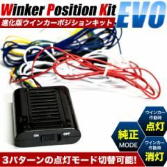 進化版ウインカーポジションキット 3モードタイプ