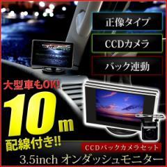 ★送料無料! 3.5インチ オンダッシュモニター & CCDバックカメラセット