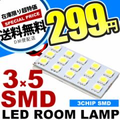 SMD15連 3×5 LED基板タイプ