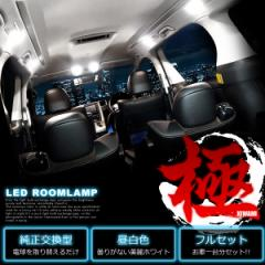 L150/160 ムーヴカスタム 純正電球交換型 極LEDルームランプ 6点