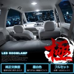LA600/610S タントカスタム 純正電球交換型 極LEDルームランプ 4点