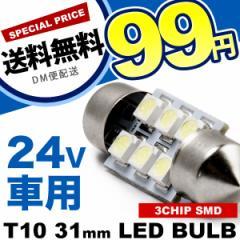 24V車用 SMD6連 T10×31mm LED球