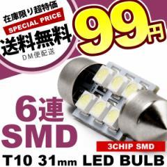 12V車用 SMD6連 T10×31mm LED球