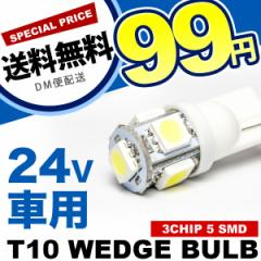 24V車用 SMD5連 T10 LEDウェッジ球