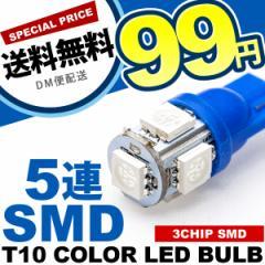 カラーLED ブルー発光 SMD5連 T10 LEDウェッジ球