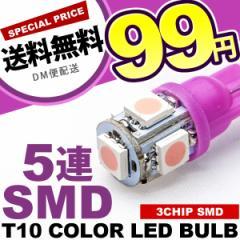 12V車用 カラーLED パープル発光 SMD5連 T10 LED ウェッジ球
