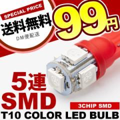 カラーLED レッド発光 SMD5連 T10 LEDウェッジ球