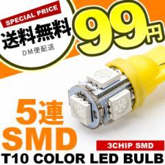 カラーLED イエロー発光 SMD5連 T10 LEDウェッジ球