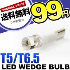 T5/T6.5兼用 LEDウェッジ球 LEDバルブ ホワイト発光