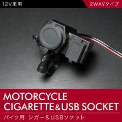 バイク用 充電USB端子付き 12Vシガーソケット電源 2WAY電源供給!輸入車