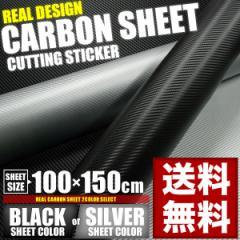 送料無料 リアルカーボン調カッティングシート 大判 1m×1.5m