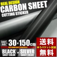 ゆうパケット送料無料 カーボン調カッティングシート 30cm×1.5m シールステッカー