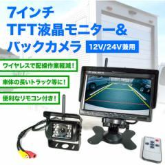 【高画質TFT液晶モニター採用】 いすゞ(いすず) フォワードジャストン 12/24V兼用 7インチワイヤレスバックカメラ