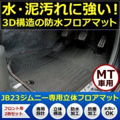JB23W ジムニー MT用 防水 立体フロアマット フロント用2Pセット
