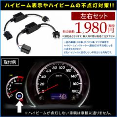 H4(H/L)ハイビームインジケーター表示 ハイビーム不点灯対策 キャンセラー HID LEDヘッドライト用 左右セット