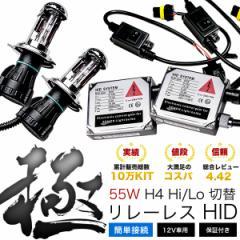 DR17V NV100クリッパー リレーレス HIDキット H4(Hi/Lo) ヘッドライト 55W 極