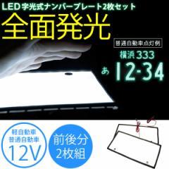 軽自動車12V用 字光式LEDナンバープレート前後2枚セット