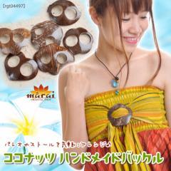ココナッツハンドメイドバックル[アジアンファッション エスニック]rgt04497