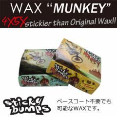 StickyBumps,スティッキーバンプス,ワックス●MUNKEY