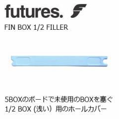 FUTUREFINS,フューチャーフィン,フィンボックス,アタッチメント●FIN-BOX 1/2 FILLER