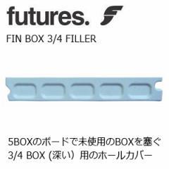 FUTUREFINS,フューチャーフィン,フィンボックス,アタッチメント●FIN-BOX 3/4 FILLER